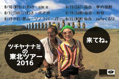 東北ツアー2016.jpg